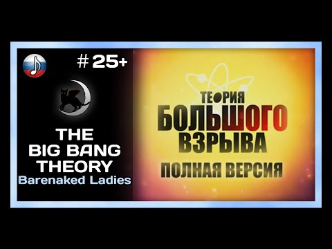 Перевод песни из сериала теория большого взрыва перевод
