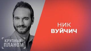 Ник Вуйчич «Крупным планом»