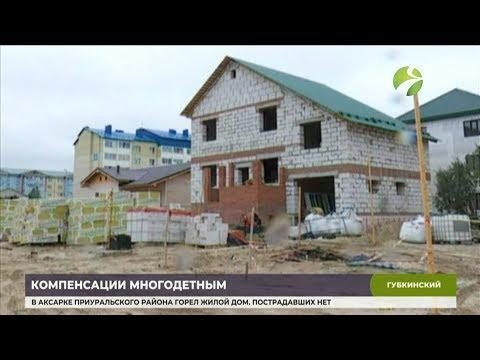 До конца года многодетным семьям Губкинского выделят 30 участков