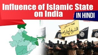 Influence of Islamic State in India, Internal & external security of India, Current Affairs 2019