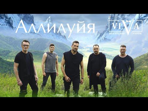 Группа ViVA - Аллилуйя