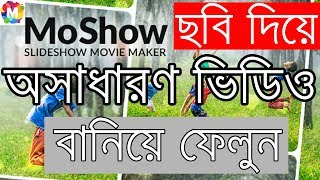 Best Photo Slideshow Maker Softwares ! MoShow- Slideshow Movie Maker For Android