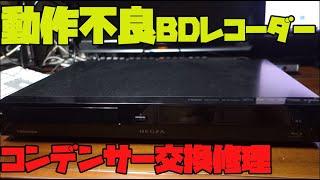 ジャンクなブルーレイレコーダーを購入し修理してみました。【D BZ500】 ブルーレイレコーダー 検索動画 2