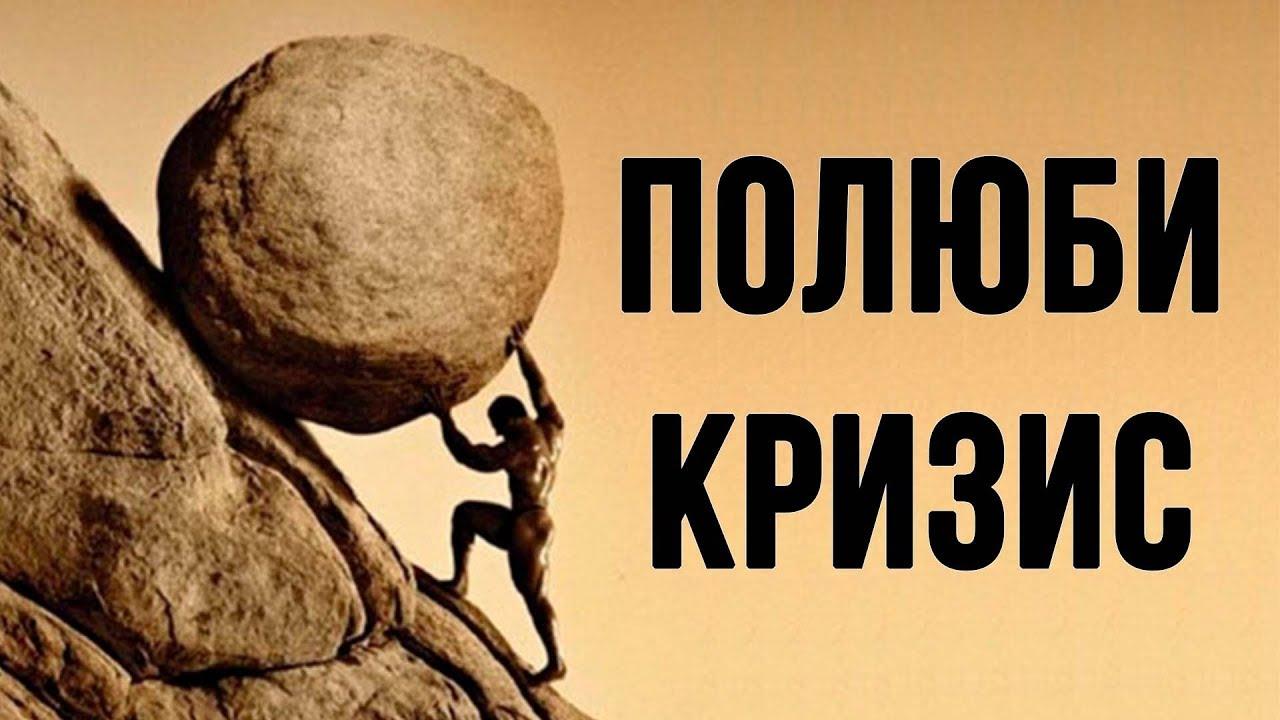 ПОЛЮБИ БОЛЬ. Почему трудности - это хорошо.