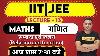 IIT / JEE || Maths || BY Amarjeet Sir || Class-13 || सम्बन्ध एवं फलन ( Relation and function)