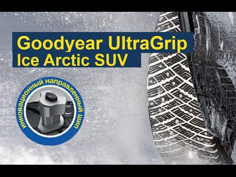 Зимняя шипованная шина Goodyear UltraGrip Ice Arctic SUV