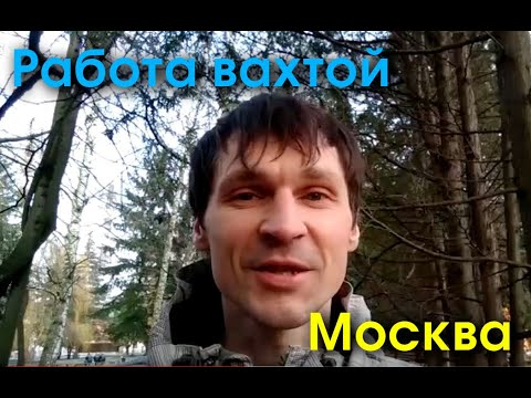 Работа вахтой в Москве. Вся правда о работе вахтовым методом, взгляд со стороны вахтовика-затейника.