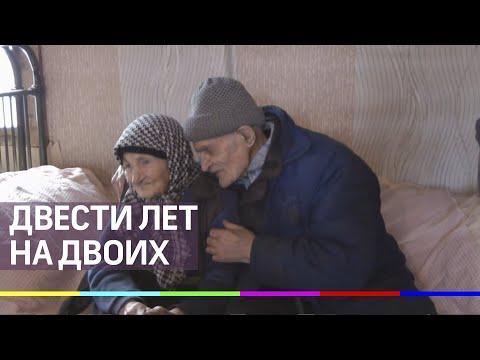 Семейная пара из Грузии отметила 100-летний юбилей