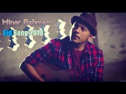 মিনারের-নতুন-গান-২০১৯-|-minar-rahman-eid-song-2019-|-minar-sad-song-2019