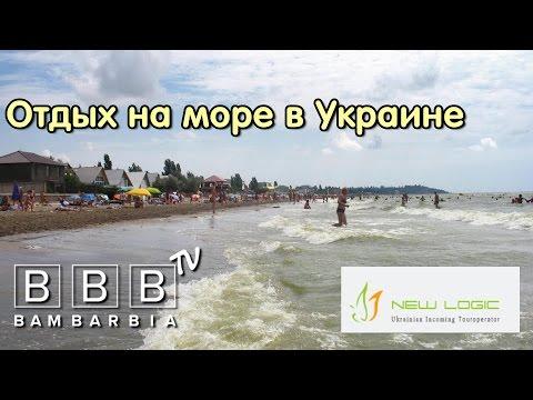 Отдых на Черном море - лучший отдых с детьми