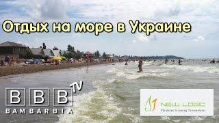 видео Лучшие курорты Азовского моря на Украине для отдыха с детьми