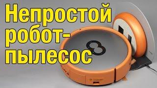 Робот-пылесос iBoto inxni X6S с лидаром для продвинутой ориентации