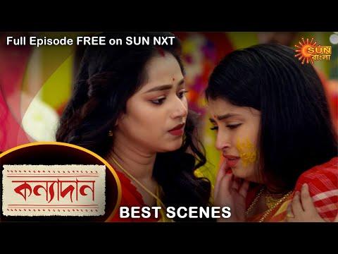 Kanyadaan - Best Scene   3 August 2021   Full Ep FREE on SUN NXT   Sun Bangla Serial