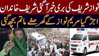Nawaz Sharif Bad News