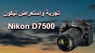 تجربة واستعراض نيكون Nikon D7500