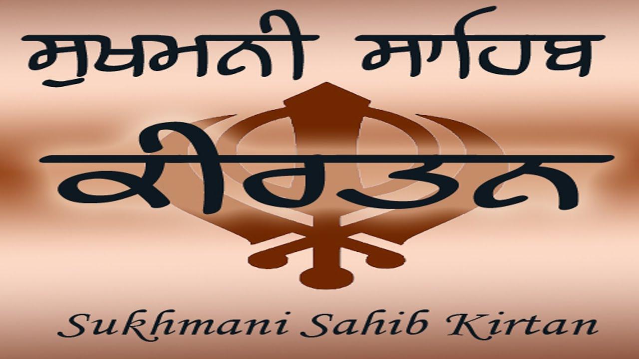 Sri Sukhmani Sahib English Translation