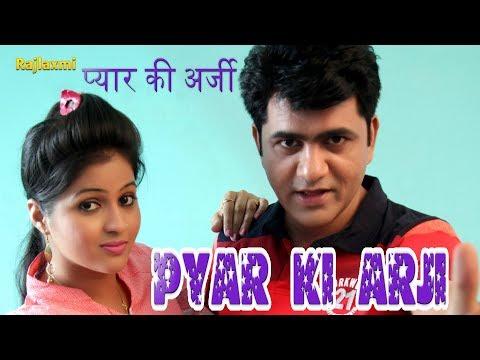 Pyar Ki Arzi