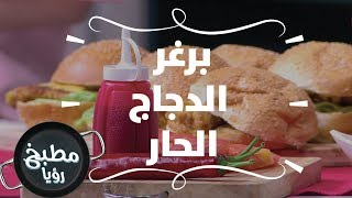 برغر الدجاج الحار - ايمان عماري