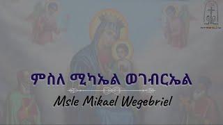 Gambar cover ምስለ ሚካኤል ወገብርኤል | Msle Mikael Wegebriel | ግርማ አዳነ  | Girma Adane