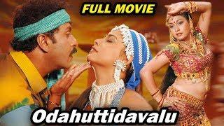 Odahuttidavalu    Kannada Full HD Movie    Kannada New Movies    V. Ravichandran, Radhika, Rakshita