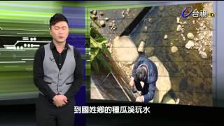 熱線追蹤 2015-04-20 少妻殺夫 thumbnail
