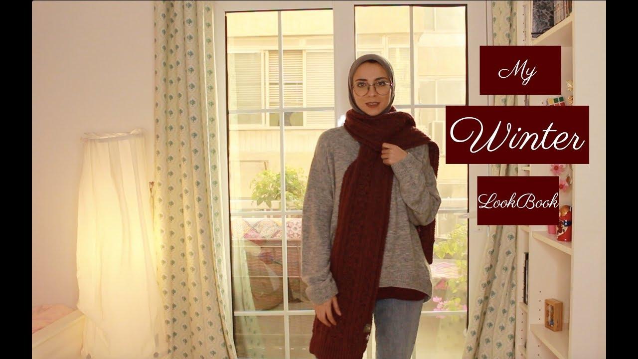 [VIDEO] - Winter Lookbook| تنسيقات لبس شتا ٢٠١٨ 1