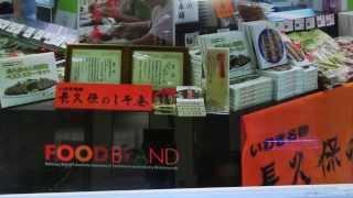 長久保食品長久保のしそ巻本舗福島駅西口店舗で東北新幹線上り階段近く福島お土産に