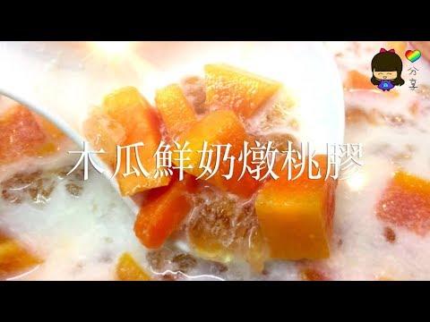 甜品篇 - 木瓜鮮奶燉桃膠(養顏潤燥, 潤腸排毒) - YouTube