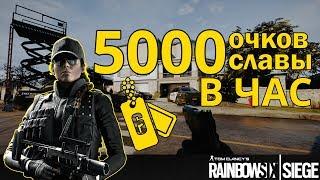 Rainbow Six Siege | Фарм очков