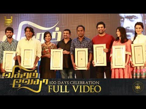 Vikram Vedha 100 Days Celebration   Full Video   Madhavan   Vijay Sethupathi   Y Not Studios