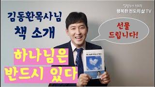 """좋은 책 소개합니다. 김동환 목사님 신간 """"하나님은 반…"""