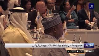 الأردن يشارك في اجتماع وزراء الطاقة الآسيويين في أبوظبي - (10-9-2019)