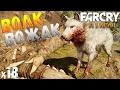 Far Cry Primal ЛЕДОВОЛК х18 mp3