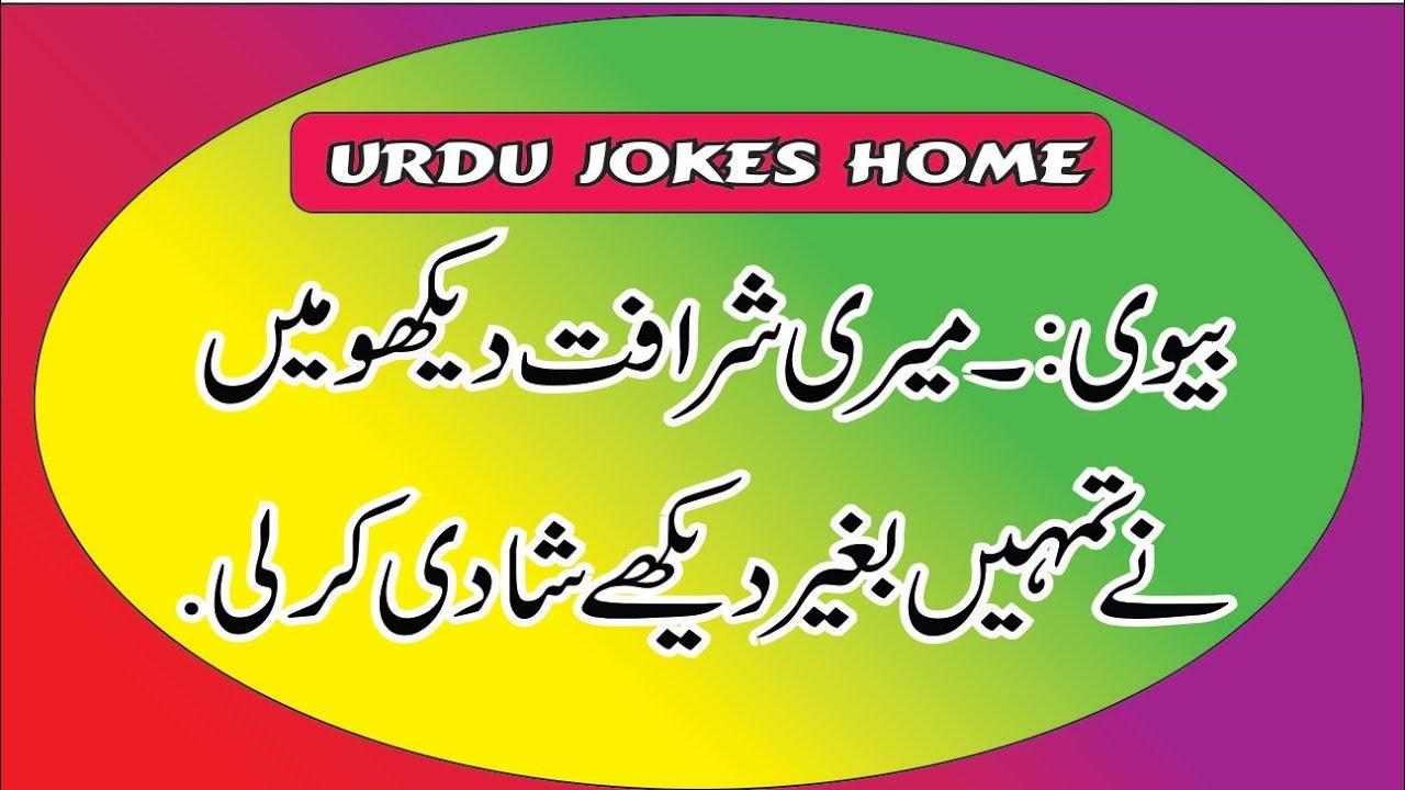 Image of: Urdu Latifay Funny Jokes In Urdu About Husband And Wife Apkpureco Funny Jokes In Urdu About Husband And Wife Youtube