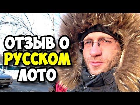Как мы ходили на съемки передачи Русское лото || Реальные отзывы о Русском лото от победителей 2018