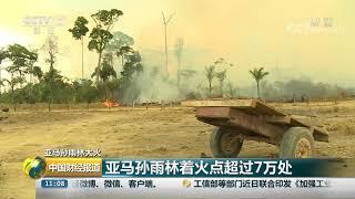 [中国财经报道]亚马孙雨林大火 亚马孙雨林着火点超过7万处  CCTV财经