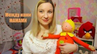 Между нами МАМАМИ:  Детские игрушки до года!