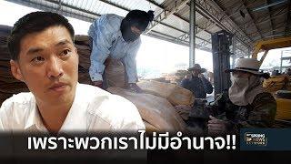 quot-ธนาธร-quot-บุกใต้-ขายฝันสวนยาง-ทำได้จริง-7-ก-พ-62-เจาะลึกทั่วไทย