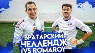 ВРАТАРСКИЙ КРОССБАР CHALLENGE VS ROMAROY || Gloves N' Kit