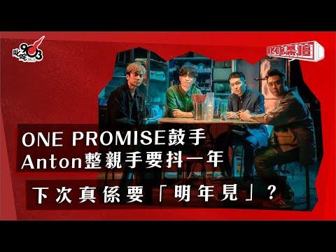 ONE PROMISE鼓手Anton整親手要抖一年 下次真係要「明年見」?