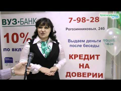 ВУЗ-банк в Красноуфимске