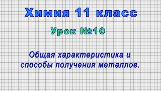 Химия 11 класс (Урок№10 - Общая характеристика и способы получения металлов.)