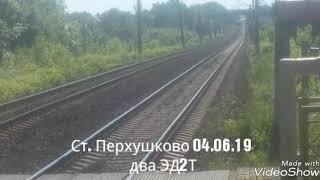 Станция Перхушково-два ЭД2Т