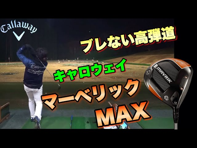 【Callaway Mavrik MAX】ハイドローで狙える面白いドライバー❗️キャロウェイ マーベリック マックス‼️