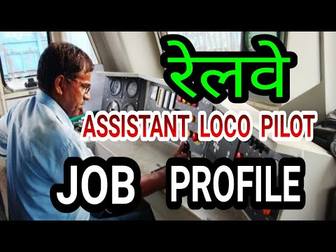 RRB ASSISTANT LOCO PILOT ( ALP ) Job Profile, Salary and Promotion Details.
