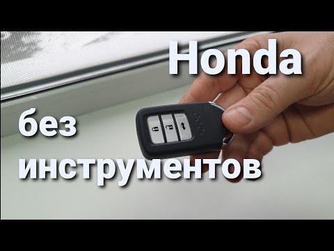 Замена батарейки в брелке Honda Accord 9 2013
