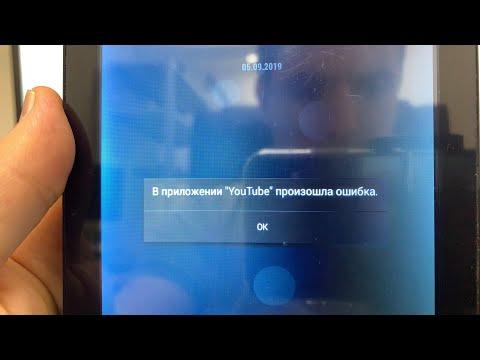 Приложение YouTube остановлено