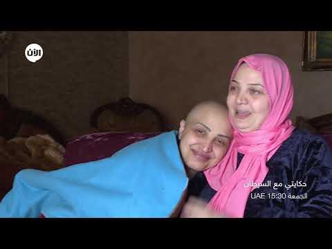 حكايتي مع السرطان (الجزء الثاني) شاهدوا ردة فعل والدة ملاك بعد ابلاغها بمرض ابنتها  - 18:54-2019 / 6 / 10