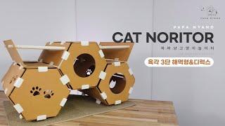 【파파냥】 캣놀이터 육각 3단 해먹형&디럭스 조…