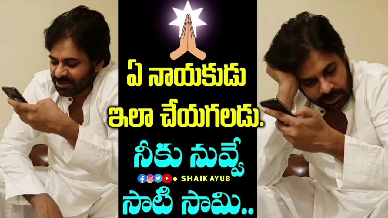 MUST WATCH || Janasenani Pawan Kalyan Phone Call to #Janasena Sarpanch.